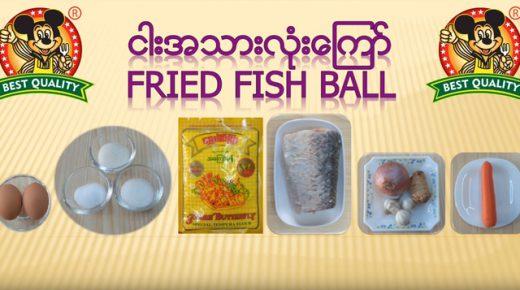 ငါးအသားလုံးကြော်ပြုလုပ်နည်း