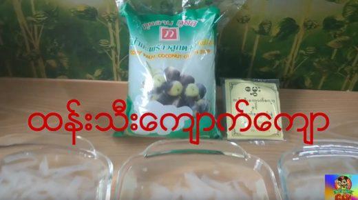 ထန်းသီးကျောက်ကျောပြုလုပ်နည်း